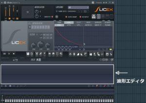 Slicex波形エディタ