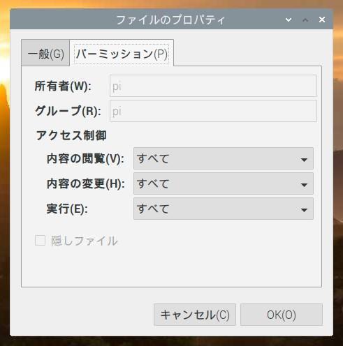 右クリックで「ファイルのプロパティ」に入りパーミッションをすべて「すべて」にする。これをしないとダブルクリック時にエディタが起動してしまう。
