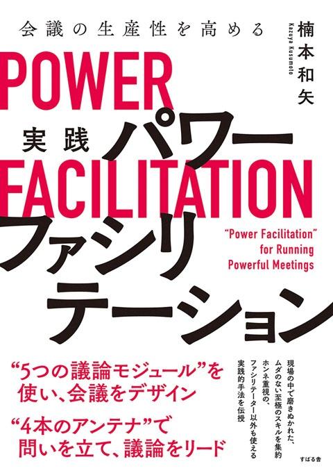 会議の生産性を高める 実践 パワーファシリテーション   楠本 和矢