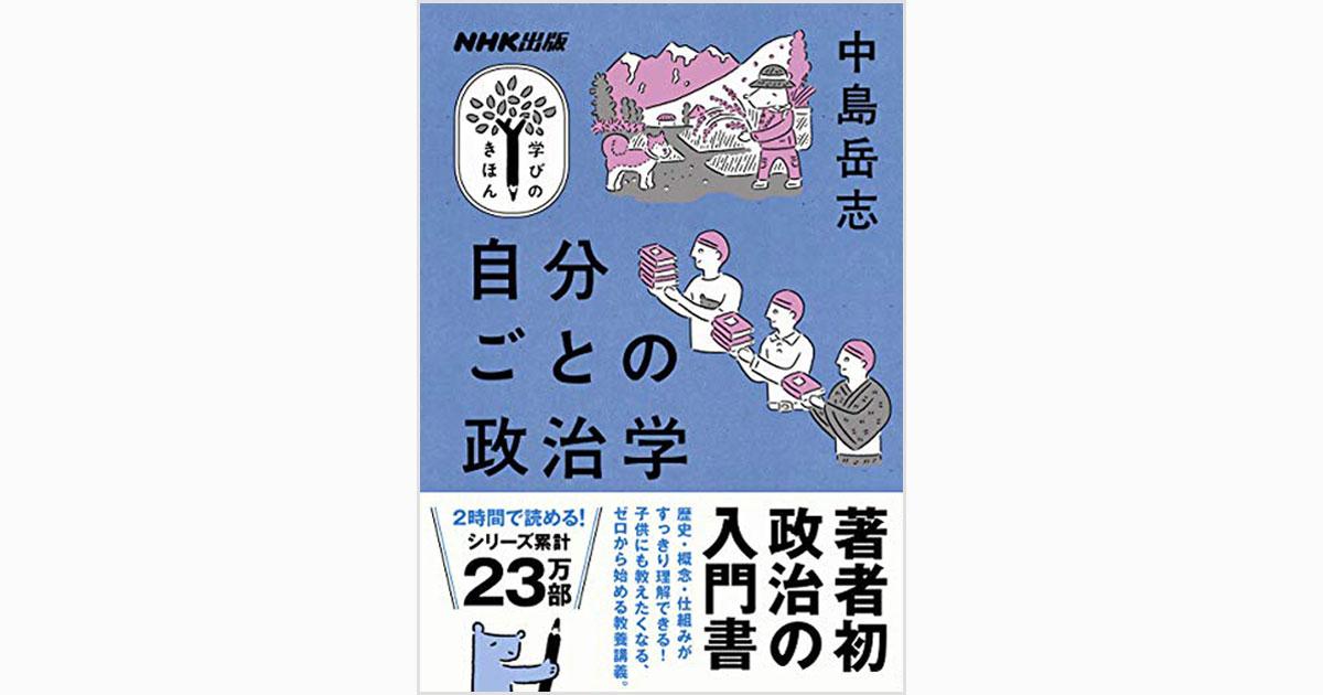 【読書】自分ごとの政治学 NHK出版 学びのきほん【用語まとめ】