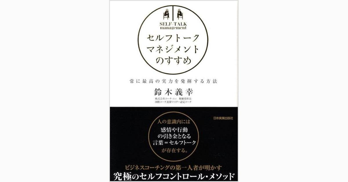 【読書】セルフトーク・マネジメントのすすめ | 鈴木義幸【用語まとめ】