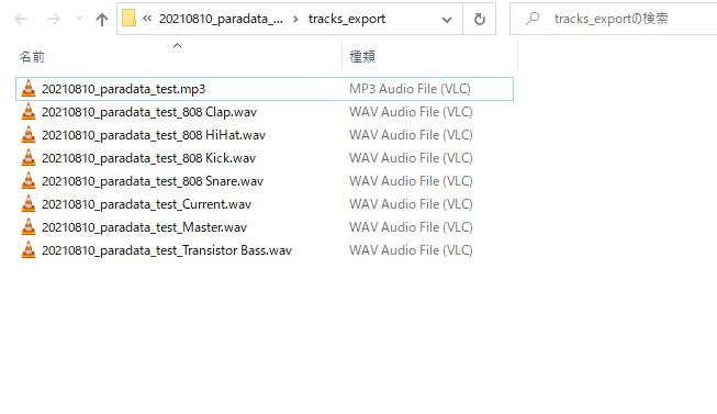 出力先フォルダの中にミュート以外の各トラックのwavとマスタートラック「_Master.wav」とCurrentトラック「_Current.wav」がエクスポートされます。